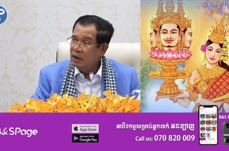 Khmer New Year, the private sector and the state continues working normally